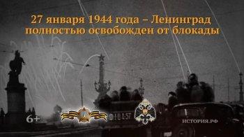 27 января 1944 года. Освобождение Ленинграда от блокады.
