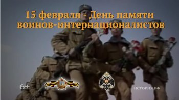 15 февраля. День памяти о россиянах, исполнявших служебный долг за пределам ...