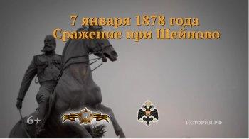 7 января 1878 г. Победа русской армии над турецкой в сражении под Шейново.