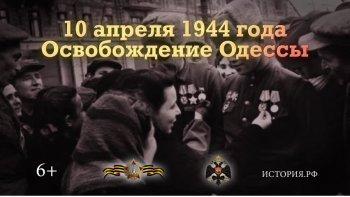 10 апреля. День освобождения Одессы от Румынско-немецких войск.