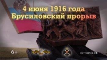 4 июня. Брусиловский прорыв.