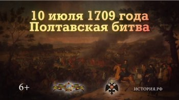 10 июля. Победа в Полтавском сражении.