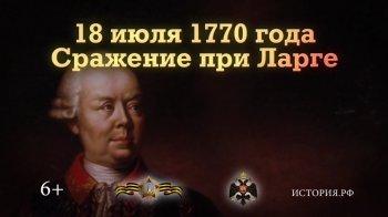 18 июля. Победа над турецкой армией при Ларге.