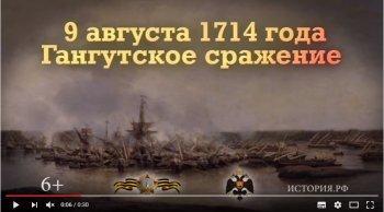 9 августа 1714 г. Гангутское сражение.