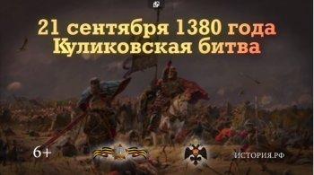 21 сентября 1380 г. Куликовская битва.