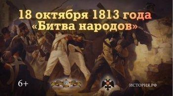 18 октября 1813 г.