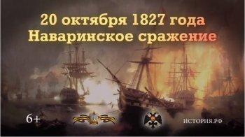 20 октября 1827 г. Наваринское сражение.