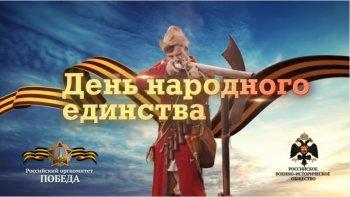 4 ноября 1612 г. День народного единства